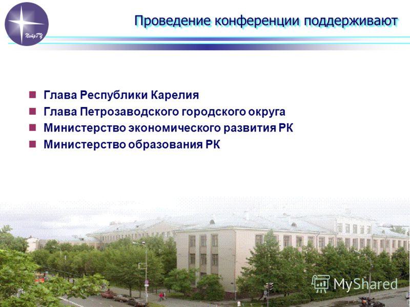Проведение конференции поддерживают Глава Республики Карелия Глава Петрозаводского городского округа Министерство экономического развития РК Министерство образования РК