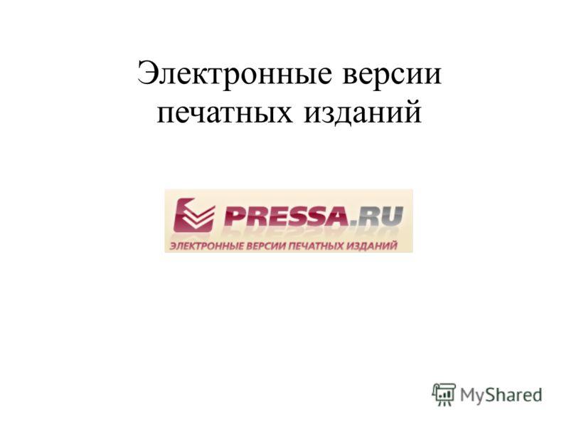 Электронные версии печатных изданий http://pressa.ru/izdanie/16117