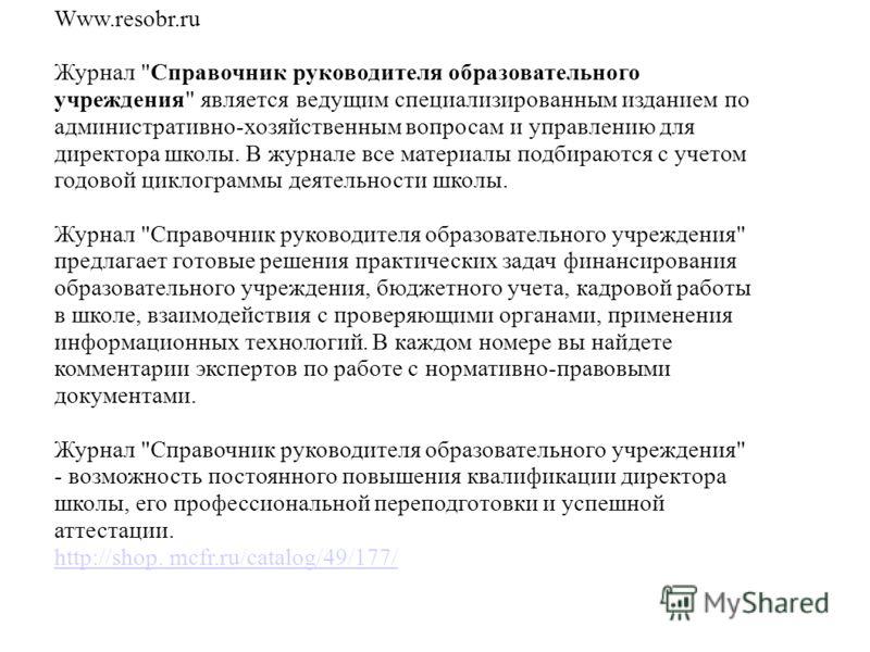 Www.resobr.ru Журнал