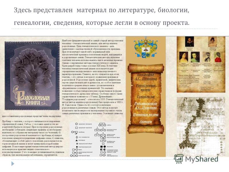 Здесь представлен материал по литературе, биологии, генеалогии, сведения, которые легли в основу проекта.