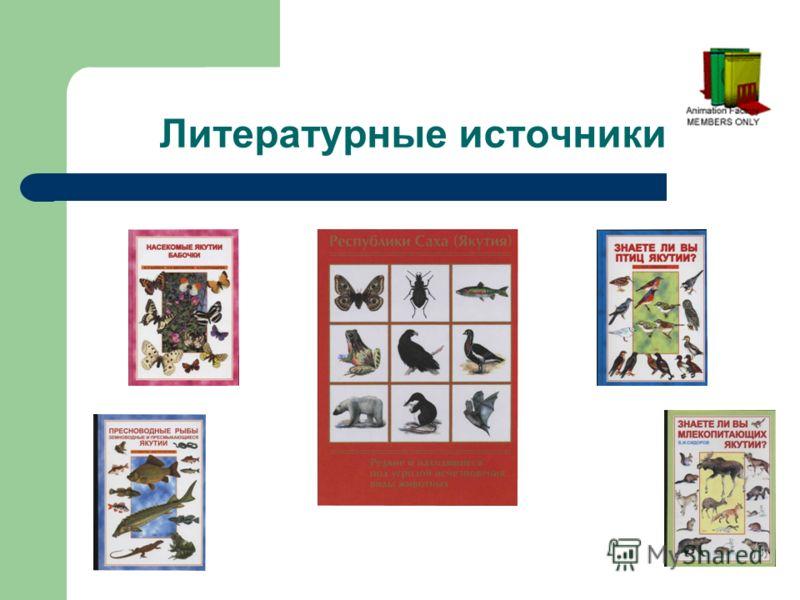Литературные источники
