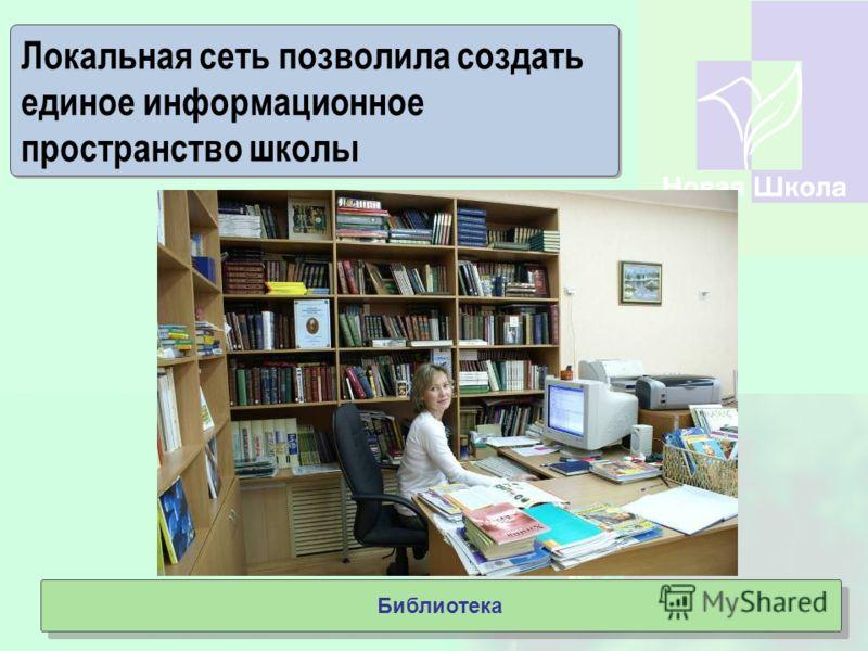 Библиотека Локальная сеть позволила создать единое информационное пространство школы