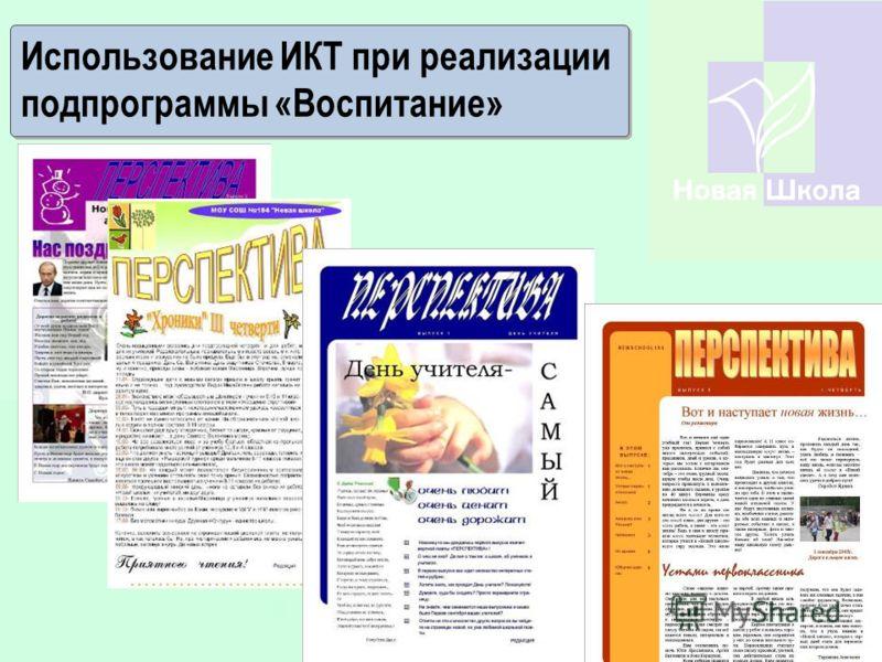 Использование ИКТ при реализации подпрограммы «Воспитание»