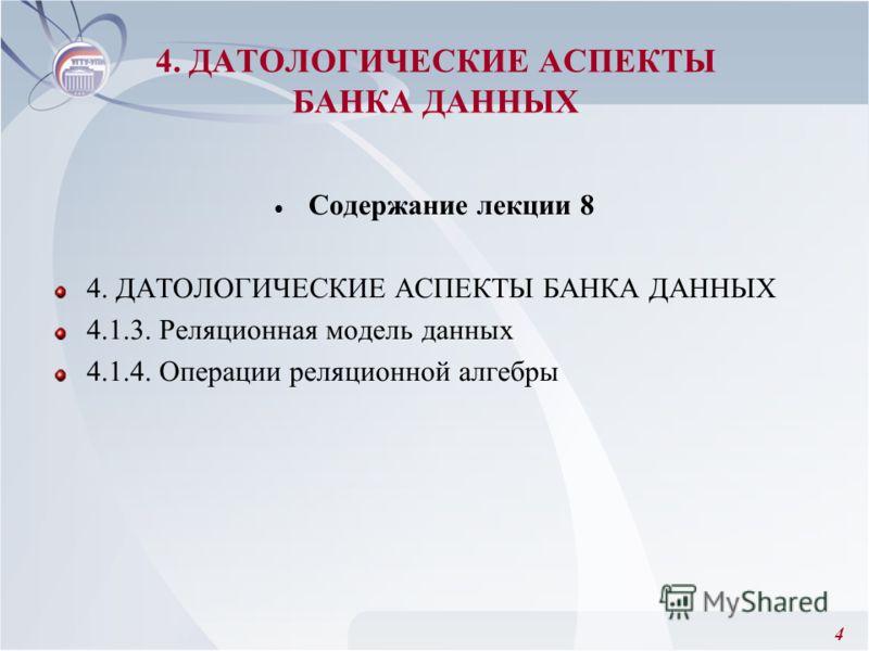 4 4. ДАТОЛОГИЧЕСКИЕ АСПЕКТЫ БАНКА ДАННЫХ Содержание лекции 8 4. ДАТОЛОГИЧЕСКИЕ АСПЕКТЫ БАНКА ДАННЫХ 4.1.3. Реляционная модель данных 4.1.4. Операции реляционной алгебры