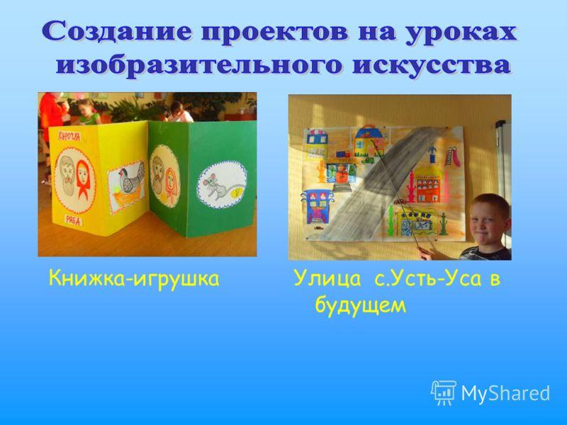 Улица с.Усть-Уса в будущем Книжка-игрушка