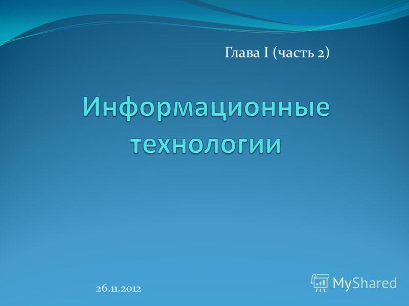 Глава I (часть 2) 26.11.2012