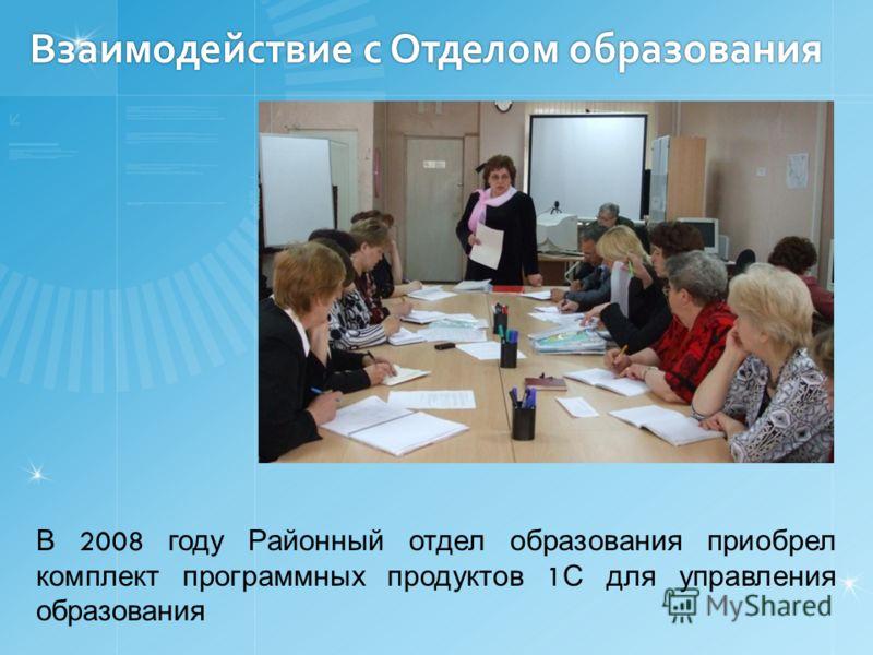 Взаимодействие с Отделом образования В 2008 году Районный отдел образования приобрел комплект программных продуктов 1 С для управления образования
