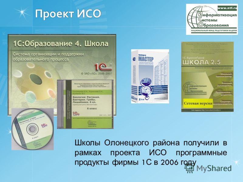 Проект ИСО Школы Олонецкого района получили в рамках проекта ИСО программные продукты фирмы 1 С в 2006 году