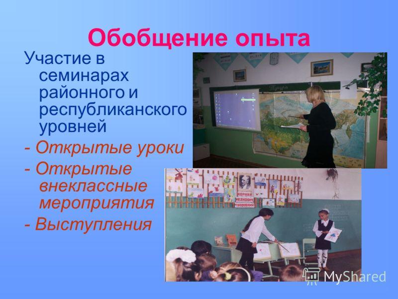 Применяемые педагогические технологии: -личностно – ориентированные -проблемное обучение -информационно – коммуникативные -игровые -традиционные