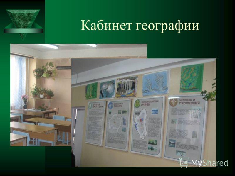 Кабинет географии