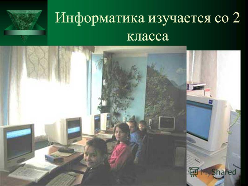 Информатика изучается со 2 класса