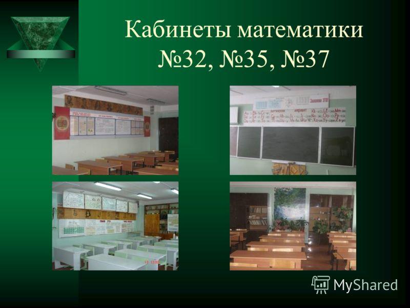 Кабинеты математики 32, 35, 37