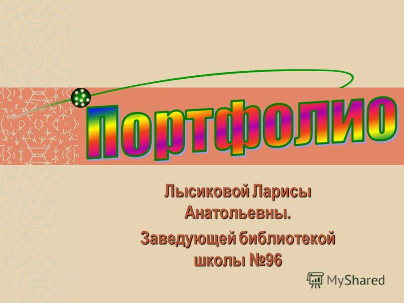 Лысиковой Ларисы Анатольевны. Заведующей библиотекой школы 96