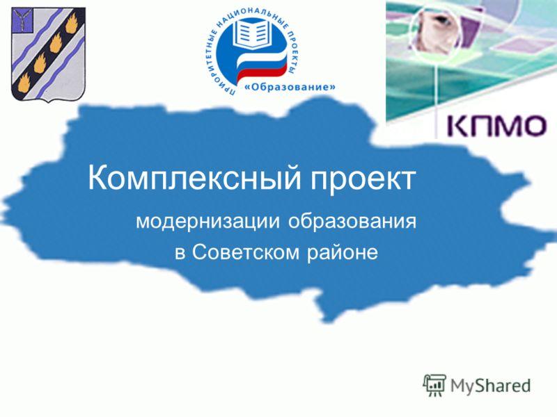 Комплексный проект модернизации образования в Советском районе