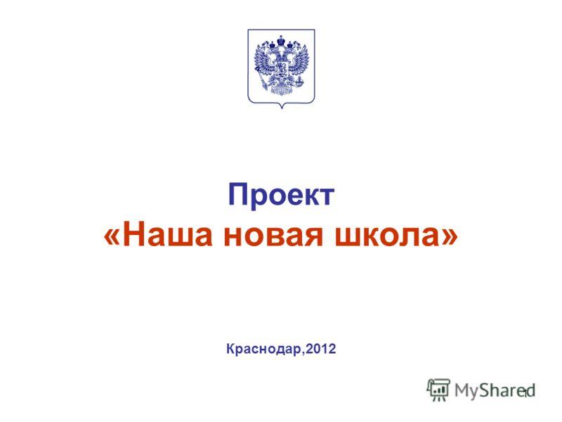 1 Проект «Наша новая школа» Краснодар,2012