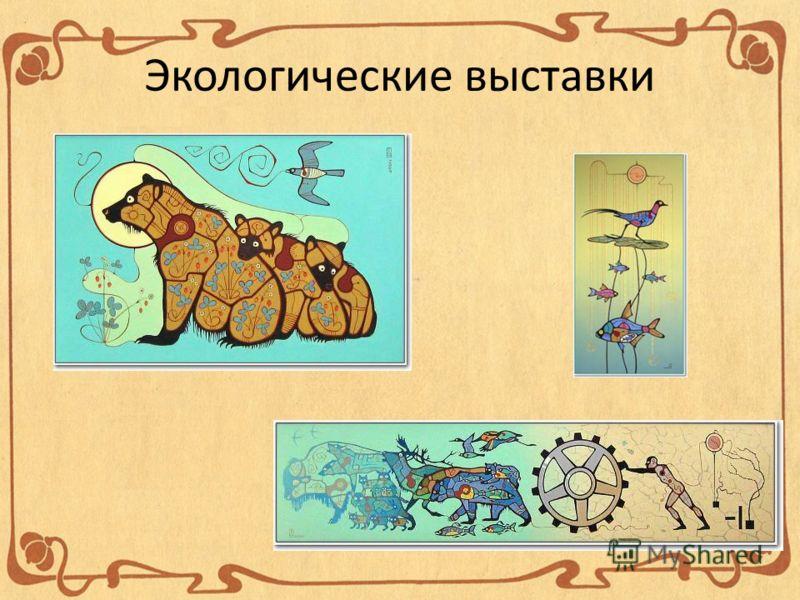 Экологические выставки