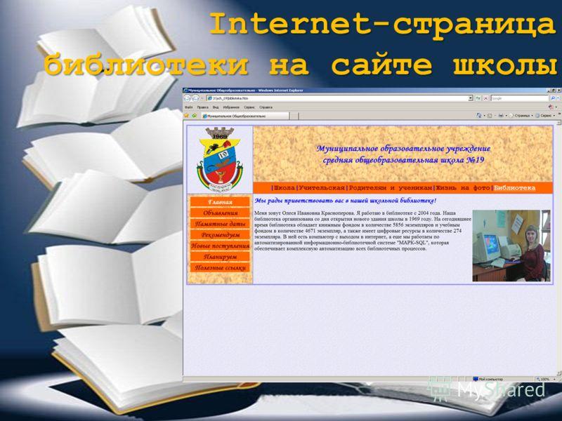 Internet-cтраница библиотеки на сайте школы