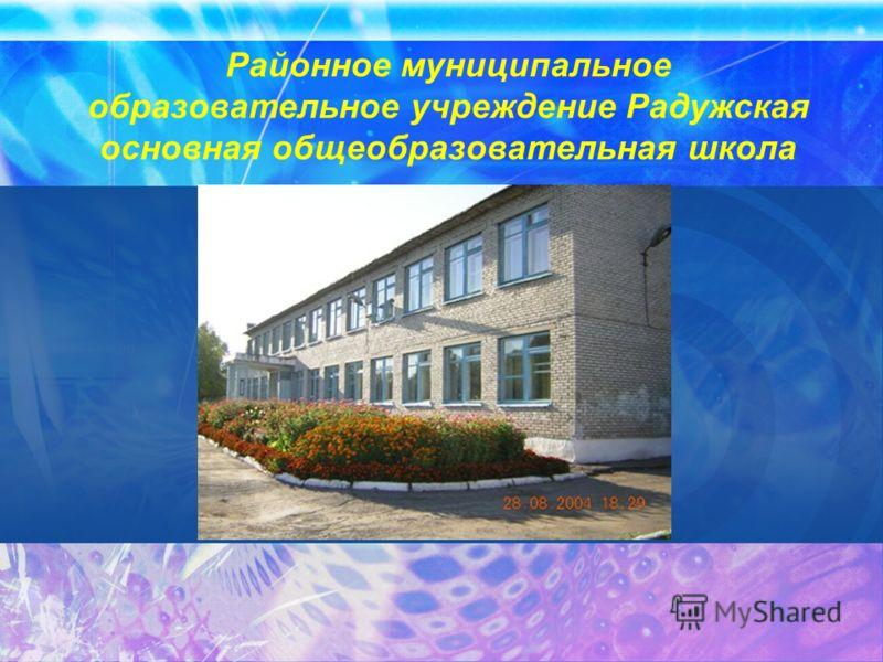 Районное муниципальное образовательное учреждение Радужская основная общеобразовательная школа