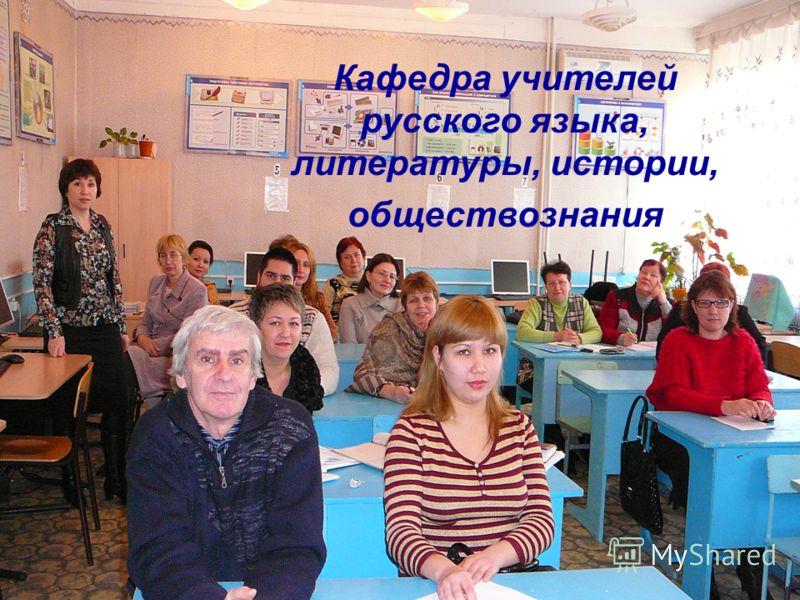 Кафедра учителей русского языка, литературы, истории, обществознания