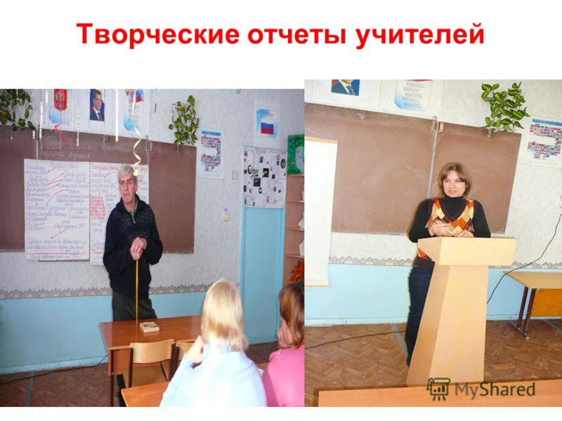 Творческие отчеты учителей