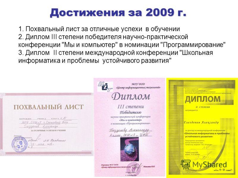 Достижения за 2009 г. 1. Похвальный лист за отличные успехи в обучении 2. Диплом III степени победителя научно-практической конференции
