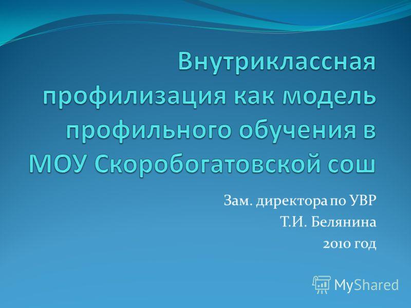 Зам. директора по УВР Т.И. Белянина 2010 год