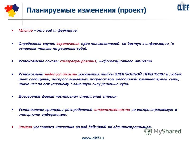 www.cliff.ru Планируемые изменения (проект) Мнение – это вид информации. Определены случаи ограничения прав пользователей на доступ к информации (в основном только по решению суда). Установлены основы саморегулирования, информационного этикета Устано