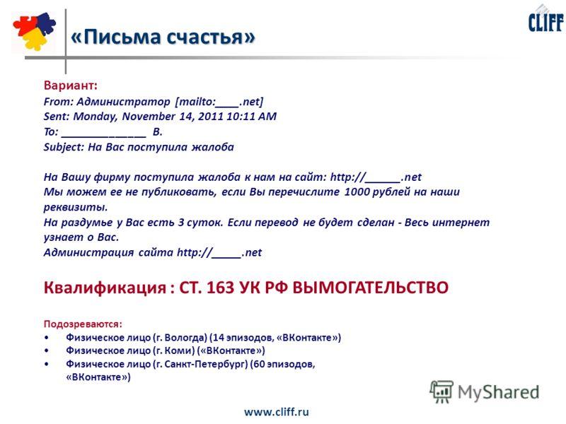 www.cliff.ru «Письма счастья» Вариант: From: Администратор [mailto:____.net] Sent: Monday, November 14, 2011 10:11 AM To: ______________ В. Subject: На Вас поступила жалоба На Вашу фирму поступила жалоба к нам на сайт: http://______.net Мы можем ее н