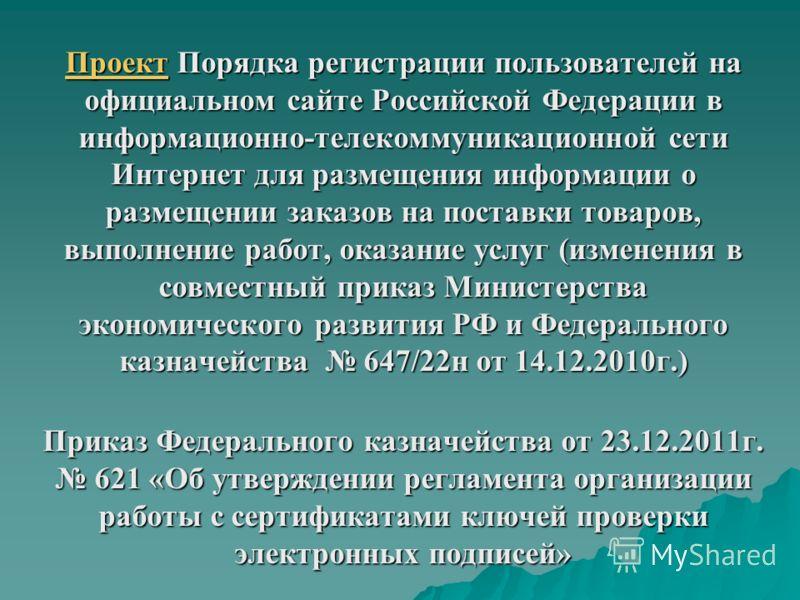 ПроектПроект Порядка регистрации пользователей на официальном сайте Российской Федерации в информационно-телекоммуникационной сети Интернет для размещения информации о размещении заказов на поставки товаров, выполнение работ, оказание услуг (изменени