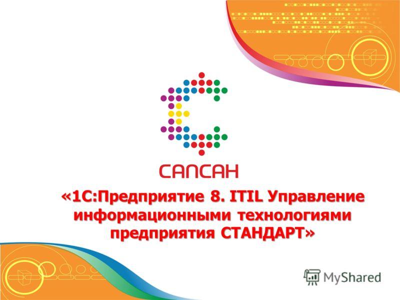 «1С:Предприятие 8. ITIL Управление информационными технологиями предприятия СТАНДАРТ»