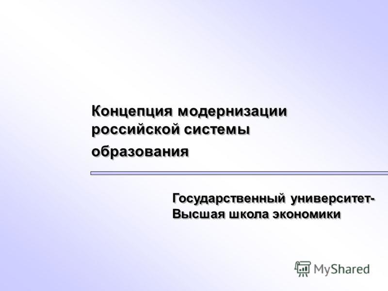 Концепция модернизации российской системы образования Государственный университет- Высшая школа экономики