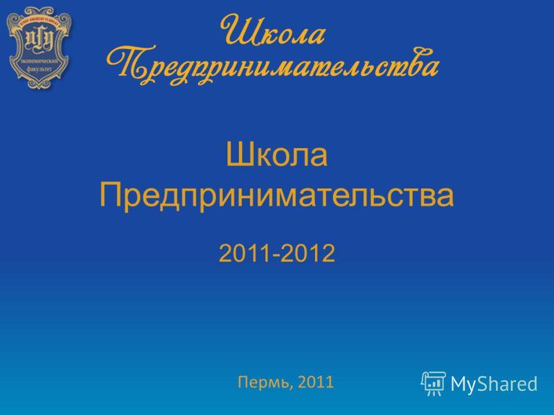 2011-2012 Школа Предпринимательства Пермь, 2011