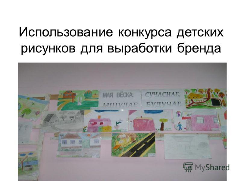 Использование конкурса детских рисунков для выработки бренда