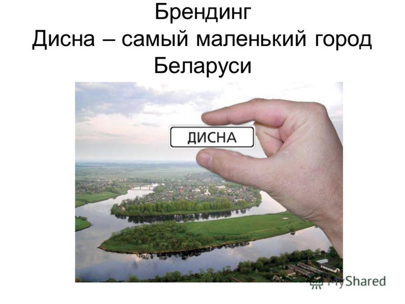 Брендинг Дисна – самый маленький город Беларуси