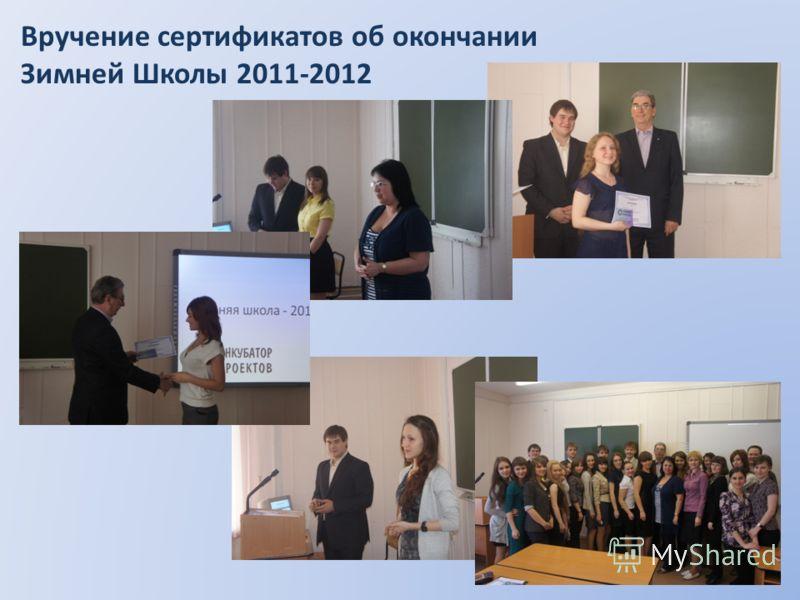 Вручение сертификатов об окончании Зимней Школы 2011-2012
