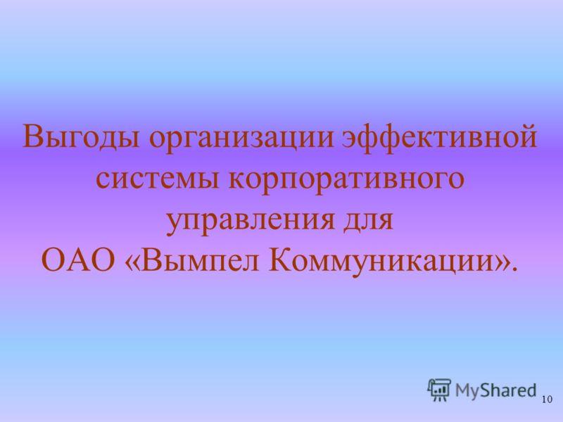 10 Выгоды организации эффективной системы корпоративного управления для ОАО «Вымпел Коммуникации».