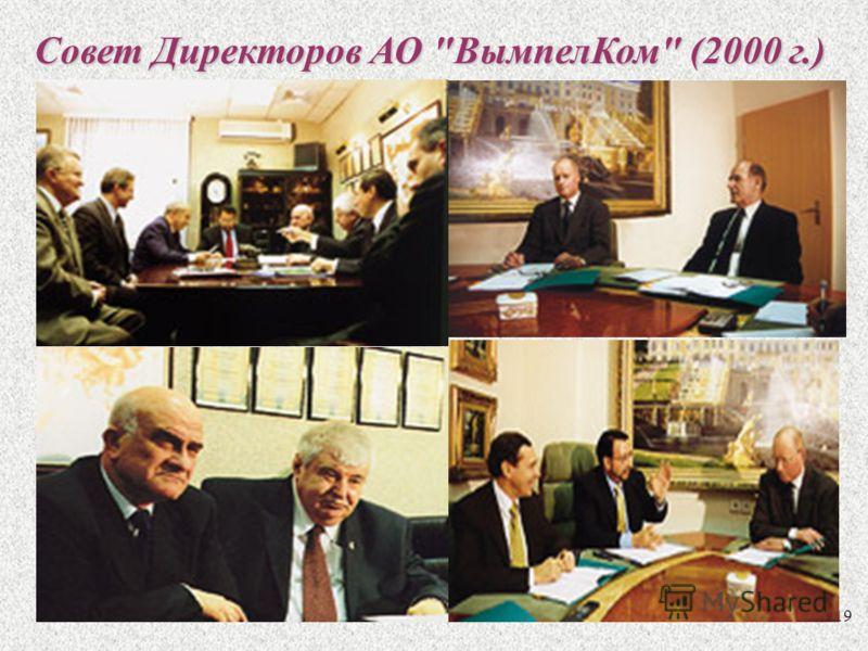 19 Совет Директоров АО ВымпелКом (2000 г.)