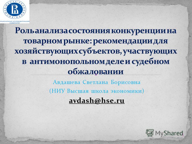 Авдашева Светлана Борисовна (НИУ Высшая школа экономики) avdash@hse.ru 1