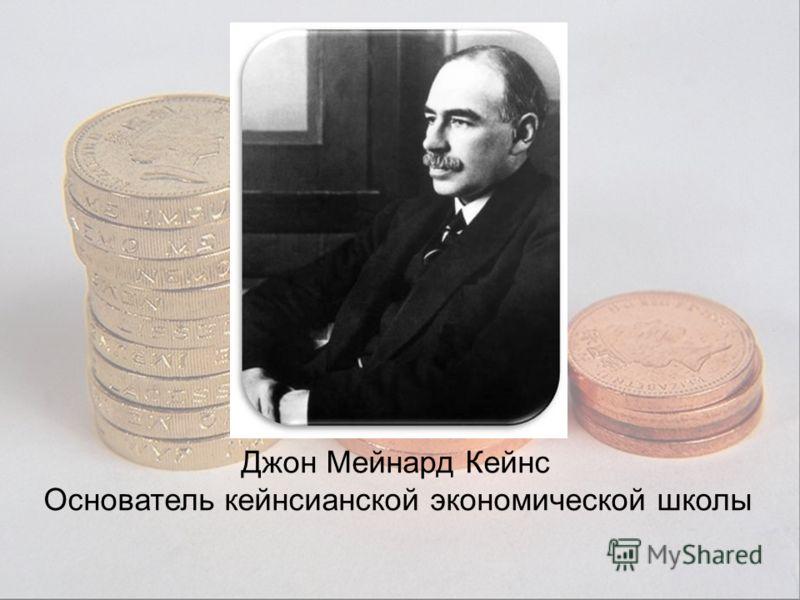 Джон Мейнард Кейнс Основатель кейнсианской экономической школы
