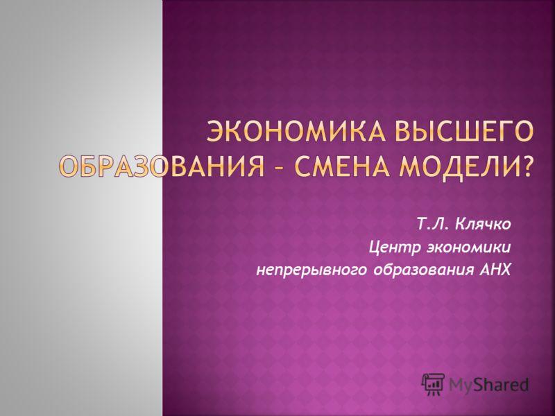 Т.Л. Клячко Центр экономики непрерывного образования АНХ