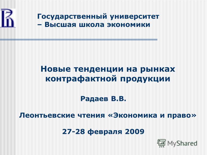 Новые тенденции на рынках контрафактной продукции Радаев В.В. Леонтьевские чтения «Экономика и право» 27-28 февраля 2009 Государственный университет – Высшая школа экономики