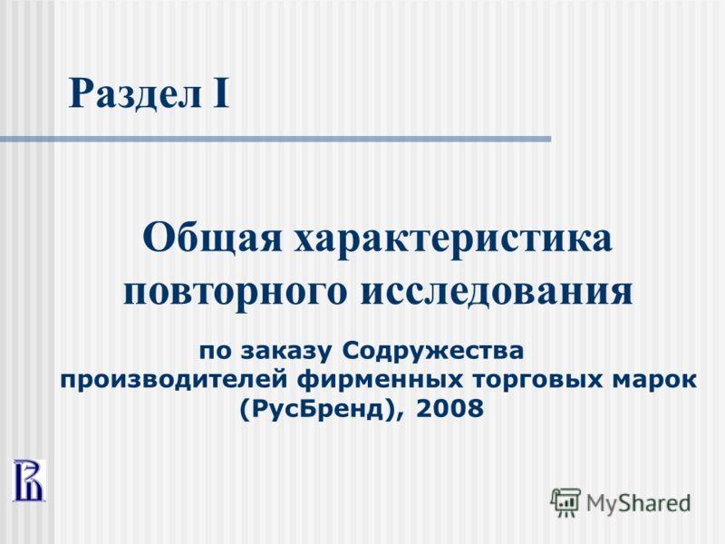 Раздел I Общая характеристика повторного исследования по заказу Содружества производителей фирменных торговых марок (РусБренд), 2008