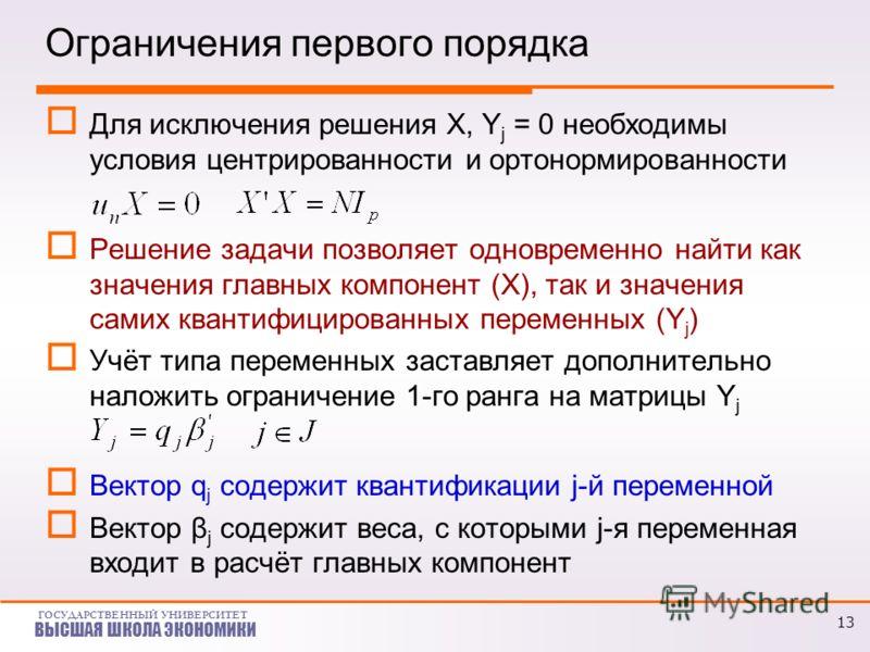 ГОСУДАРСТВЕННЫЙ УНИВЕРСИТЕТ ВЫСШАЯ ШКОЛА ЭКОНОМИКИ Ограничения первого порядка Для исключения решения X, Y j = 0 необходимы условия центрированности и ортонормированности Решение задачи позволяет одновременно найти как значения главных компонент (Х),