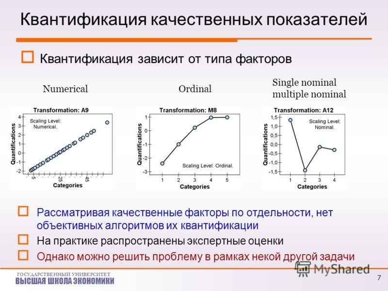 ГОСУДАРСТВЕННЫЙ УНИВЕРСИТЕТ ВЫСШАЯ ШКОЛА ЭКОНОМИКИ Квантификация качественных показателей Квантификация зависит от типа факторов 7 OrdinalNumerical Single nominal multiple nominal Рассматривая качественные факторы по отдельности, нет объективных алго