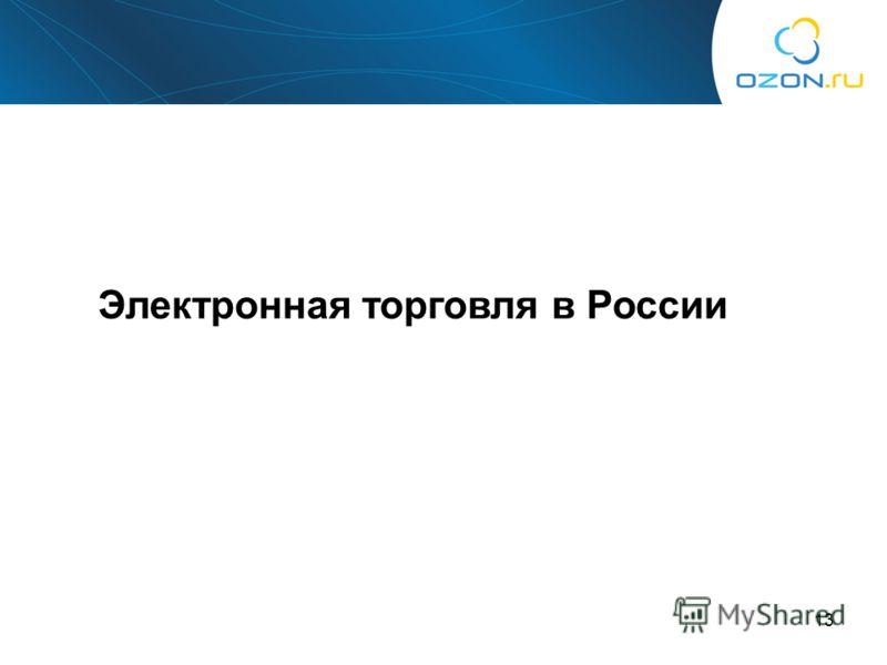 13 Электронная торговля в России