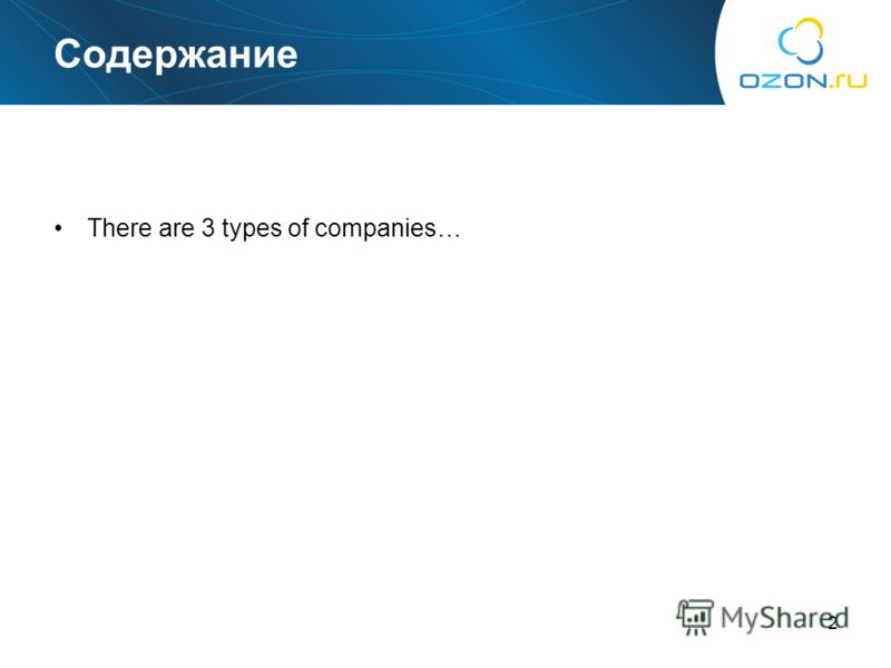 2 Содержание There are 3 types of companies…