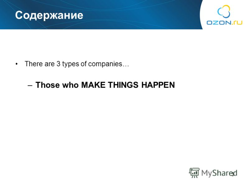 3 Содержание There are 3 types of companies… –Those who MAKE THINGS HAPPEN