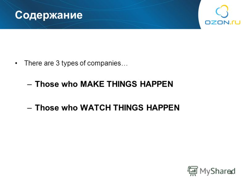 4 Содержание There are 3 types of companies… –Those who MAKE THINGS HAPPEN –Those who WATCH THINGS HAPPEN