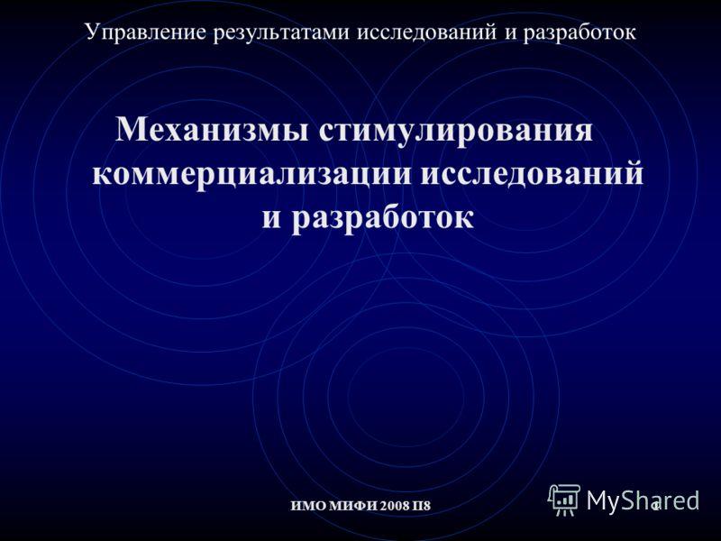 1ИМО МИФИ 2008 П81 Управление результатами исследований и разработок Механизмы стимулирования коммерциализации исследований и разработок
