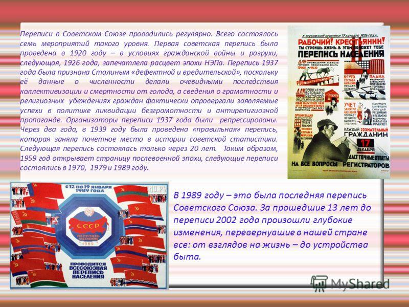 Переписи в Советском Союзе проводились регулярно. Всего состоялось семь мероприятий такого уровня. Первая советская перепись была проведена в 1920 году – в условиях гражданской войны и разрухи, следующая, 1926 года, запечатлела расцвет эпохи НЭПа. Пе
